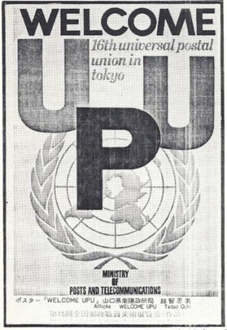 Maailman postiunionin päivä otettiin käyttöön UPU:n kongressissa 1969 Tokiossa. Kuva: UN Philatelist, Inc (UNPI)